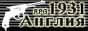 RPG Политический детектив. Англия 1931